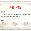 Zertifikat (2019)