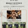Festivalplakat zum Quartettkonzert der Vier EvangCellisten in Chengdu 2019