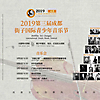 Großes Banner des '3rd Chengdu Jiezi International Youth Music Festival 2019'